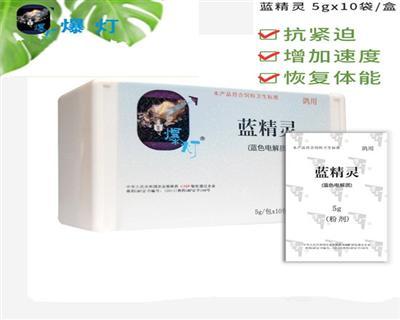 爆灯鸽药【蓝精灵】锁水电解质无乳糖不上火5克/包×10包/盒