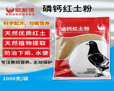 欧耐德【磷钙红土粉】换羽骨骼强壮羽毛丰润1000克/袋