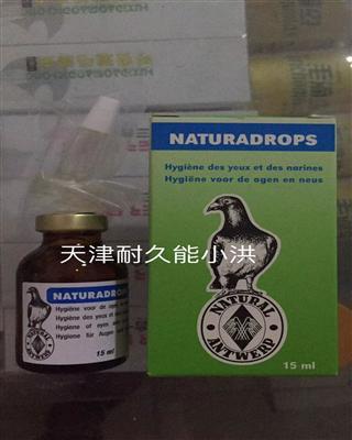 进口黑药水15毫升,预防鸽车感染