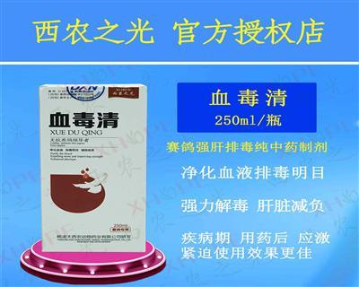 西农之光鸽药血毒清/鸽子药用品肝精清理毒素增强耐力