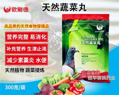 天然蔬菜丸--天然绿色植物及蔬菜提炼而成
