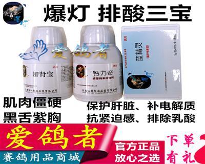 爆灯【排酸三宝】蓝精灵+肝肾宝+钙力奇/黑舌尖紫胸/排除乳酸