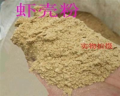 虾壳素(粉)