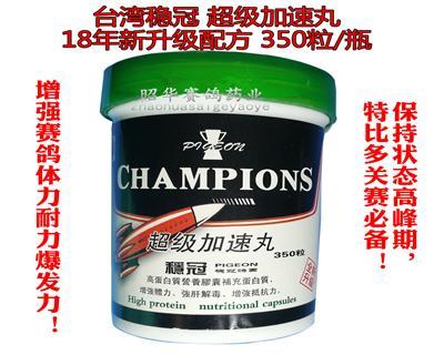 台湾稳冠.超级加速丸--升级版,加量不加价!