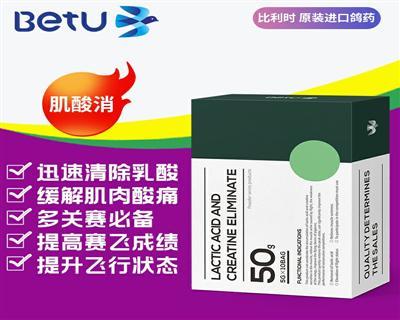 比利时原装进口比特优鸽药肌酸消清除乳酸缓解肌肉酸痛