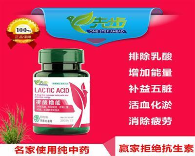 台湾.先步-排酸增能 胶囊剂