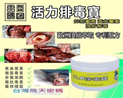 活力排毒��.抑制微菌、�物毒素、��肝解毒