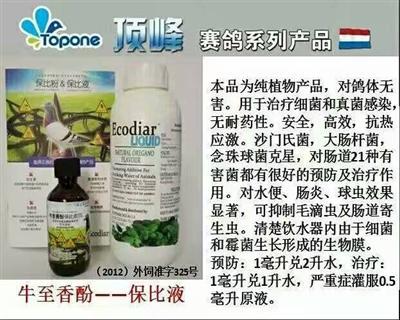 沙门氏菌,副伤寒,大肠杆菌-牛至香酚保比液