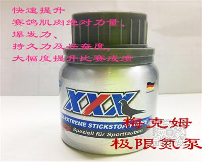 XXX-极限氮泵
