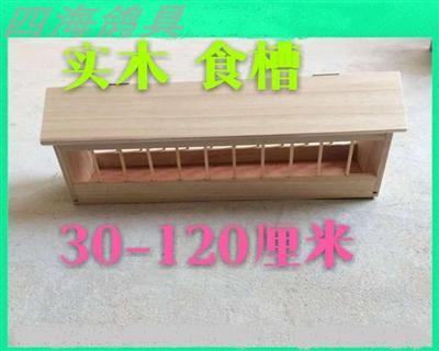 纯木质 鸽子 食槽食盒 喂食器红土槽红土盒鸽具信鸽用品