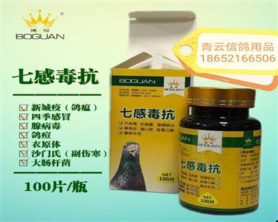 搏冠鸽药七感毒抗片赛信鸽新城疫腺病毒沙门氏菌嗉囔炎