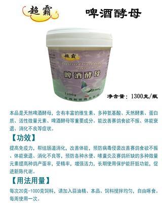 超霸啤酒酵母(1300g)