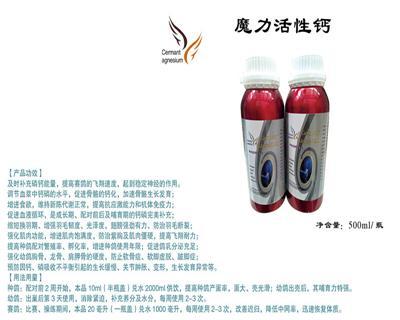 达镁嘉魔力活性钙
