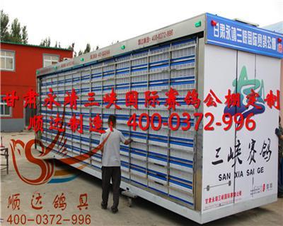 甘肃永靖三峡国际赛鸽公棚定制-/赛鸽集装箱/欧式放飞笼