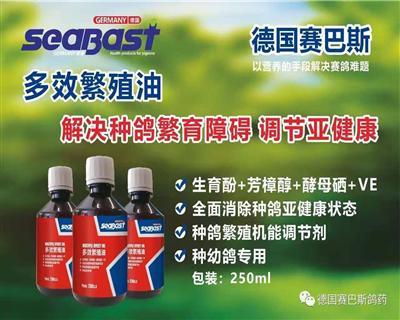 多效繁殖油--解�Q�N��繁育障�K,�{���健康