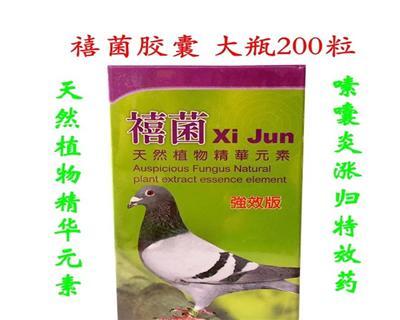 台湾喜菌200粒