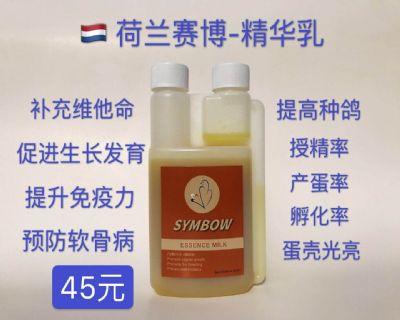 荷兰赛博-精华乳