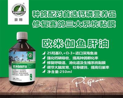 欧米伽鱼肝油