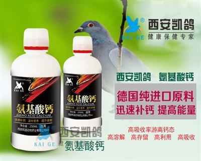 凯鸽鸽药【氨基酸钙】250ml液体钙/氨基酸液
