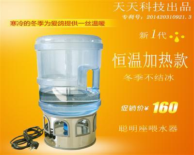 不锈钢恒温加热款自动喂水器