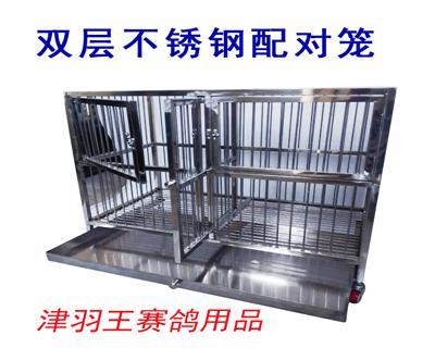 津羽王鸽具  不锈钢配对笼