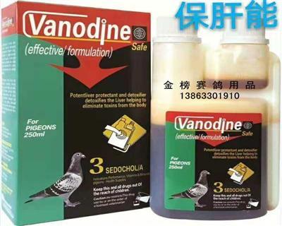 【包邮】保肝能 SEDOCHOL�z最有效的赛鸽肝脏保护剂�{