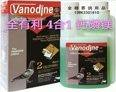 【包邮】全有利4合1--快速补充液体钙+维生素D3+镁+磷
