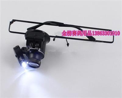 【包邮】带LED灯20倍眼镜式鸽眼放大镜