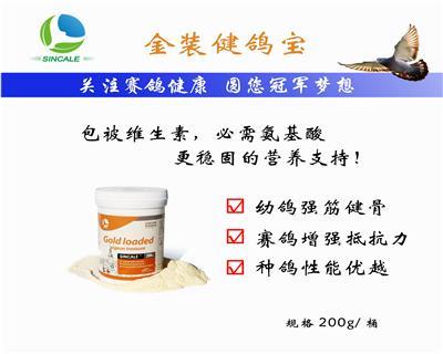 英国赛卡罗-【金装健鸽宝】 维生素氨基酸补充剂/鸽药/粉剂
