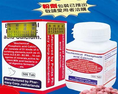 荷兰钙-生物化磷酸钙锭