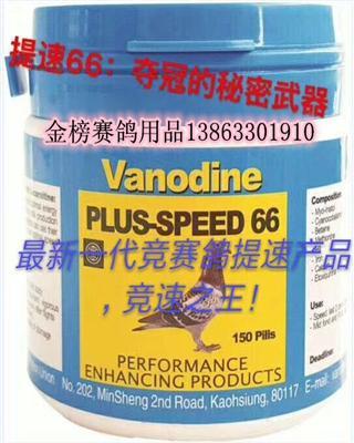 【包邮】提速66 ---(提高�w行速度,最佳能量供�� )