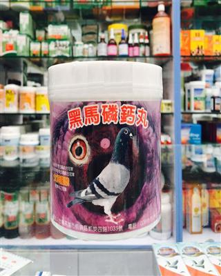 台湾黑马磷钙丸