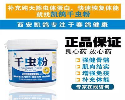 凯鸽【千虫粉】250g/瓶 强健骨骼 增强免疫力 补充体能