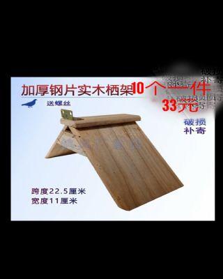 加厚钢片实木架10个一件