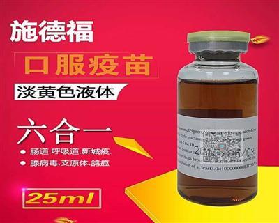 口服疫苗(液体)