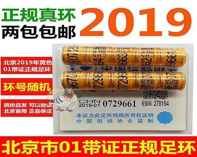2019年北京信鸽足环