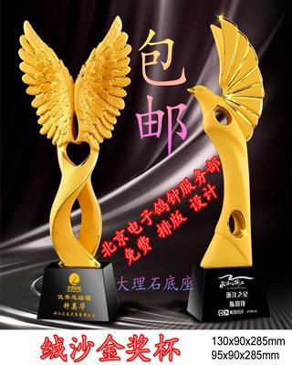 绒沙金奖杯(飞鸽展翅)