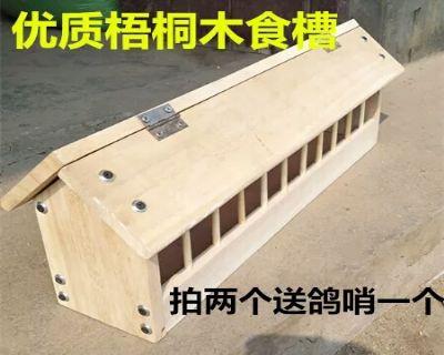 加厚梧桐食槽40cm/120c