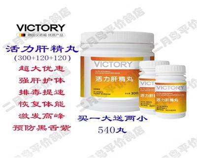 活力肝精丸(540丸) VICTORY