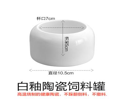 信鸽陶瓷食罐