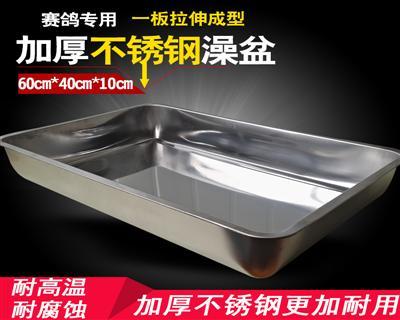 不锈钢鸽子洗澡盆
