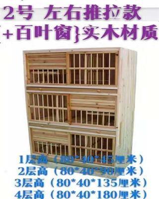 实木配对笼组合多用巢箱2号款+百叶窗+蛋盆 上翻门孵蛋信鸽