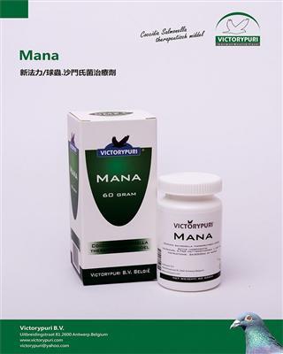 新法力/球虫.沙门氏菌治疗剂.粉剂(Mana)