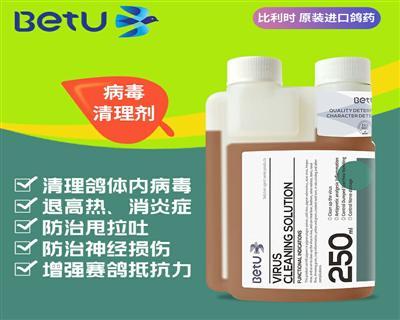 比特优鸽药-病毒清理剂-抗病毒