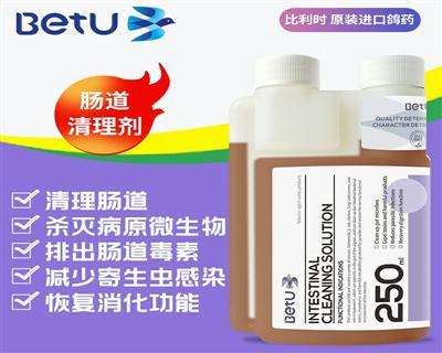 比特优鸽药-肠道清理剂-溶液