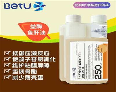 比特优鸽药-益酶鱼肝油-修复黏