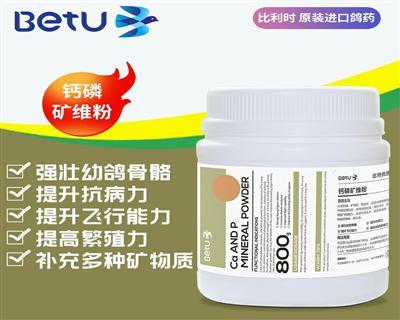比特优鸽药-钙磷矿维粉-多种营