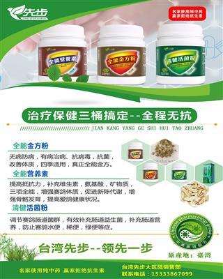 台湾先步--健康养鸽实惠套装-