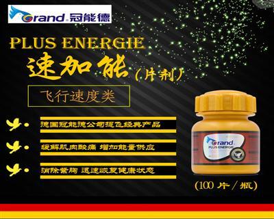 速加能(提高�~外能量供��,排除肌 肉中乳酸,提升�w行能力)