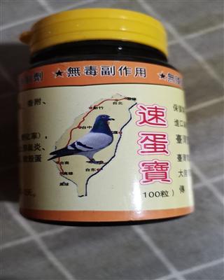 台湾速蛋宝 专治雌/雄鸽不孕不育症--雌